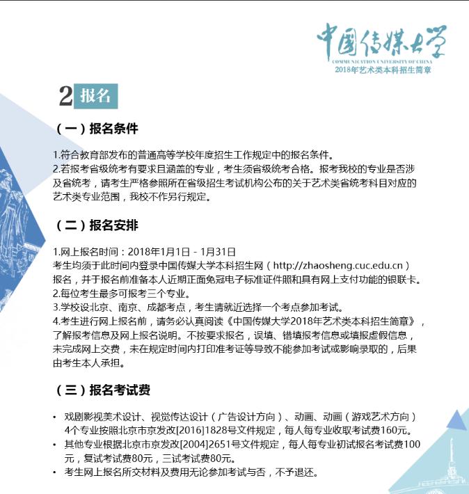 中国传媒大学2018年艺术类招生简章
