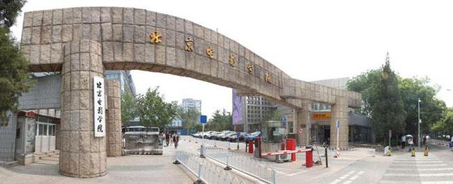 北京电影学院艺考