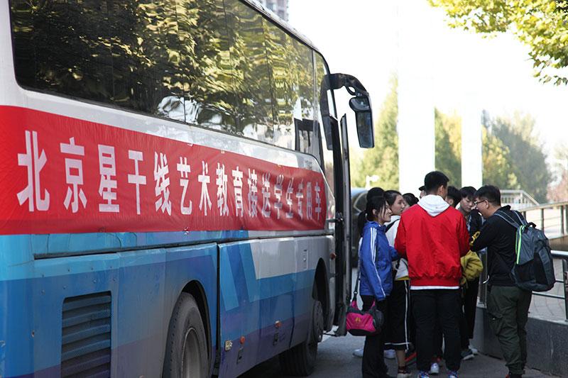 星干线艺考师生乘坐大巴前往香山